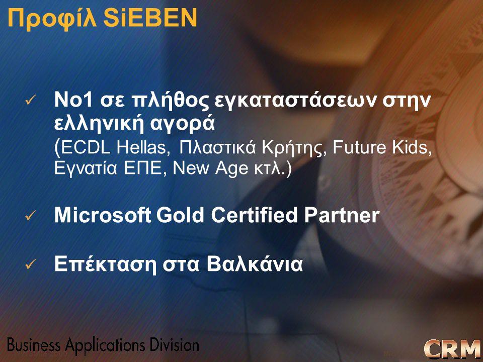 Προφίλ SiEBEN No1 σε πλήθος εγκαταστάσεων στην ελληνική αγορά (ECDL Hellas, Πλαστικά Κρήτης, Future Kids, Εγνατία ΕΠΕ, New Age κτλ.)