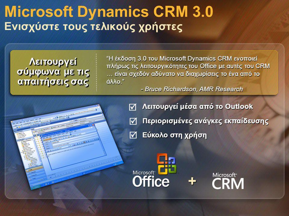 Microsoft Dynamics CRM 3.0 Ενισχύστε τους τελικούς χρήστες