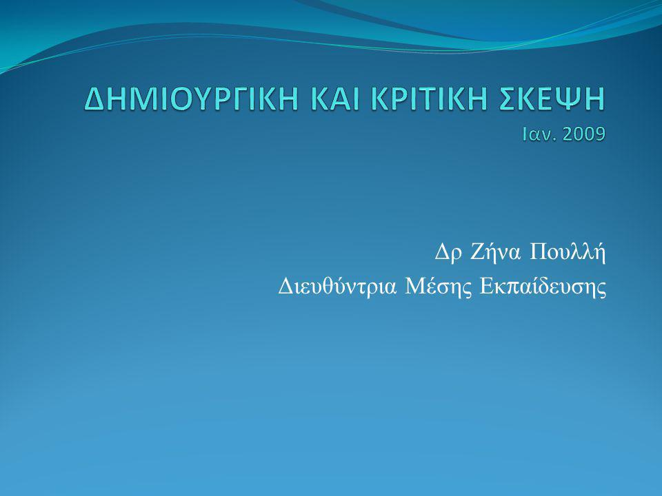 ΔΗΜΙΟΥΡΓΙΚΗ ΚΑΙ ΚΡΙΤΙΚΗ ΣΚΕΨΗ Ιαν. 2009