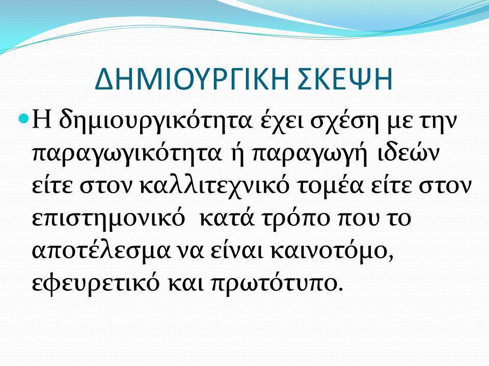 ΔΗΜΙΟΥΡΓΙΚΗ ΣΚΕΨΗ