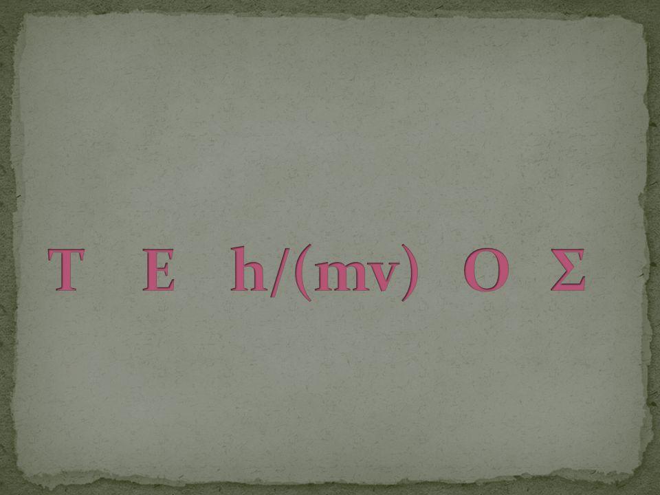 Τ Ε h/(mv) Ο Σ