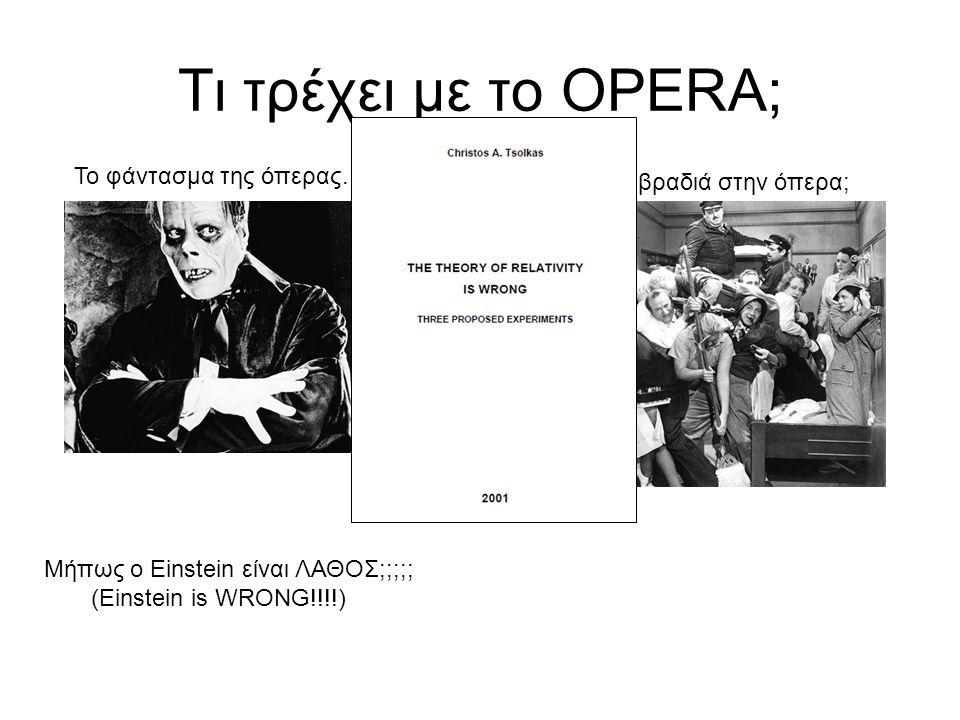 Τι τρέχει με το OPERA; ή Το φάντασμα της όπερας...