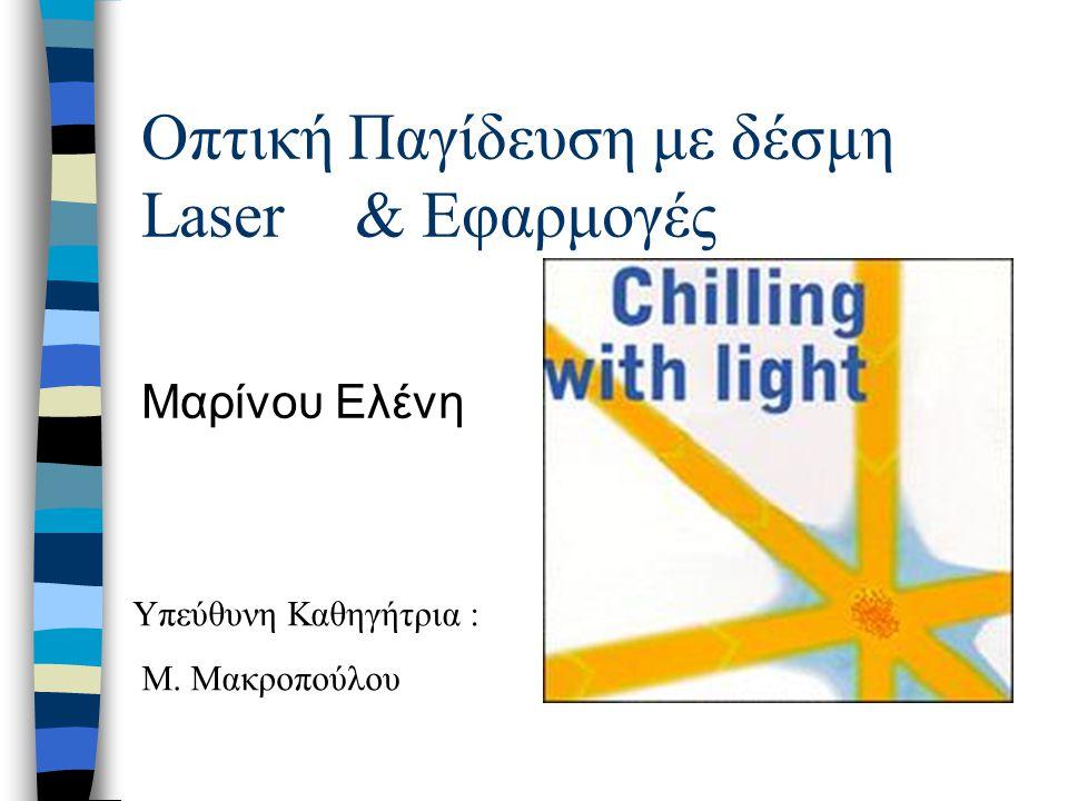 Οπτική Παγίδευση με δέσμη Laser & Εφαρμογές