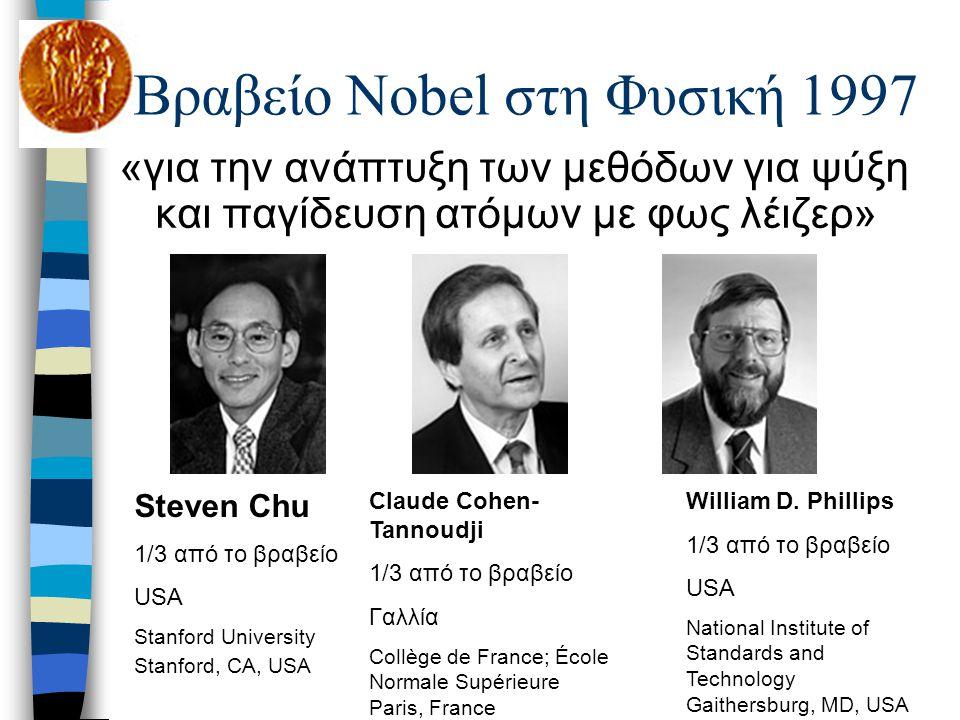 Βραβείο Nobel στη Φυσική 1997