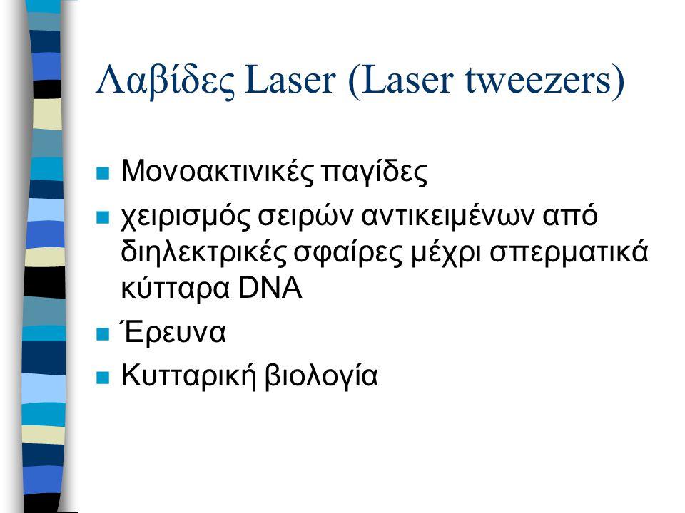 Λαβίδες Laser (Laser tweezers)
