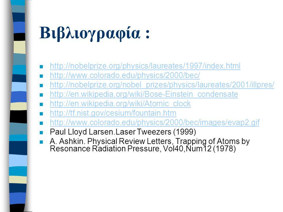 Βιβλιογραφία : http://nobelprize.org/physics/laureates/1997/index.html
