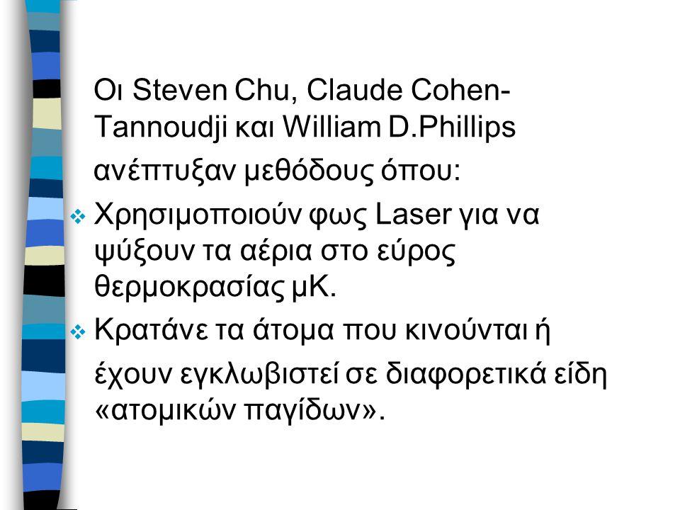 Οι Steven Chu, Claude Cohen-Tannoudji και William D.Phillips