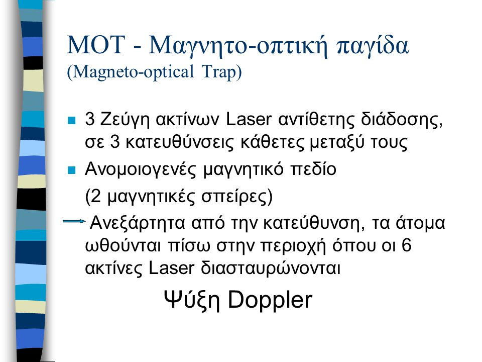 ΜΟΤ - Μαγνητο-οπτική παγίδα (Magneto-optical Trap)