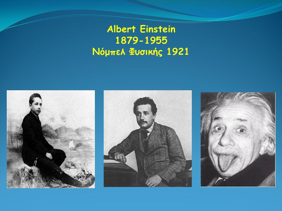 Albert Einstein 1879-1955 Νόμπελ Φυσικής 1921