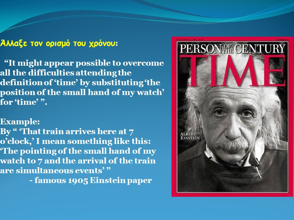 Άλλαξε τον ορισμό του χρόνου: