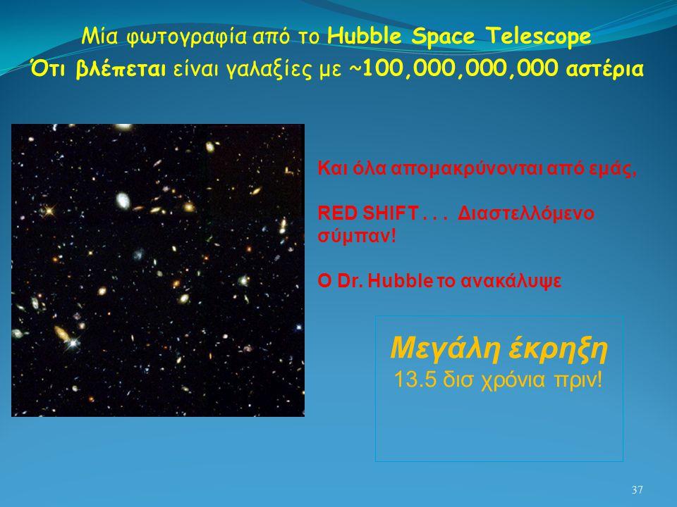 Μεγάλη έκρηξη Μία φωτογραφία από το Hubble Space Telescope