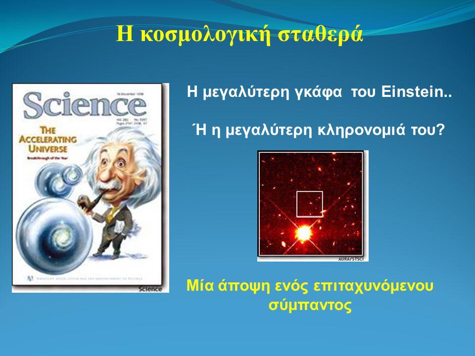 Η κοσμολογική σταθερά Η μεγαλύτερη γκάφα του Einstein..