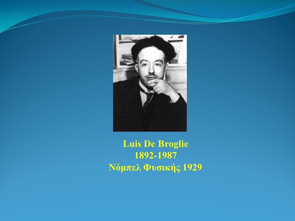 Luis De Broglie 1892-1987 Νόμπελ Φυσικής 1929