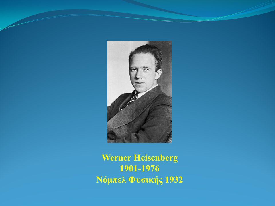 Werner Heisenberg 1901-1976 Νόμπελ Φυσικής 1932