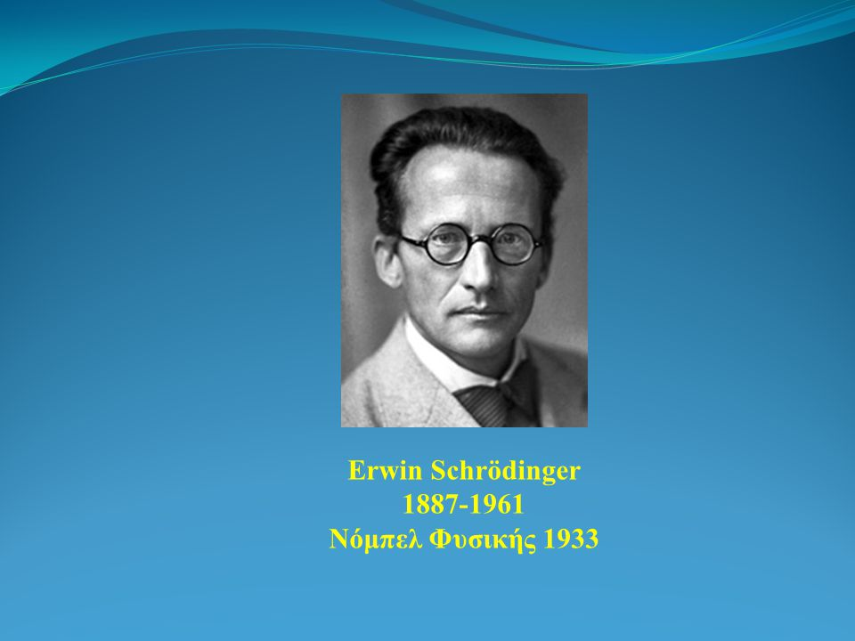 Erwin Schrödinger 1887-1961 Νόμπελ Φυσικής 1933