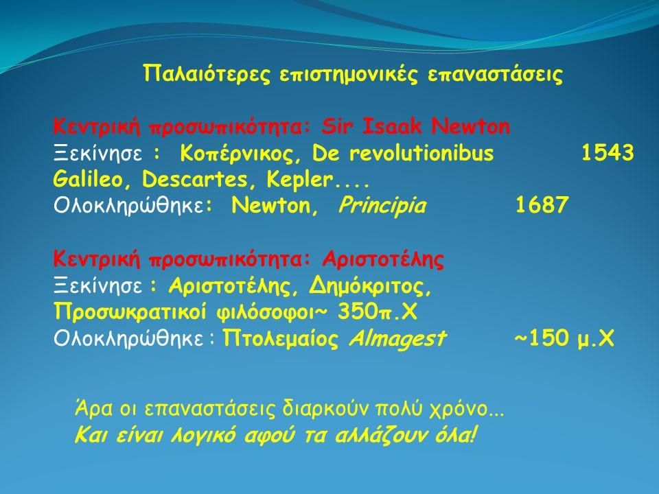 Παλαιότερες επιστημονικές επαναστάσεις