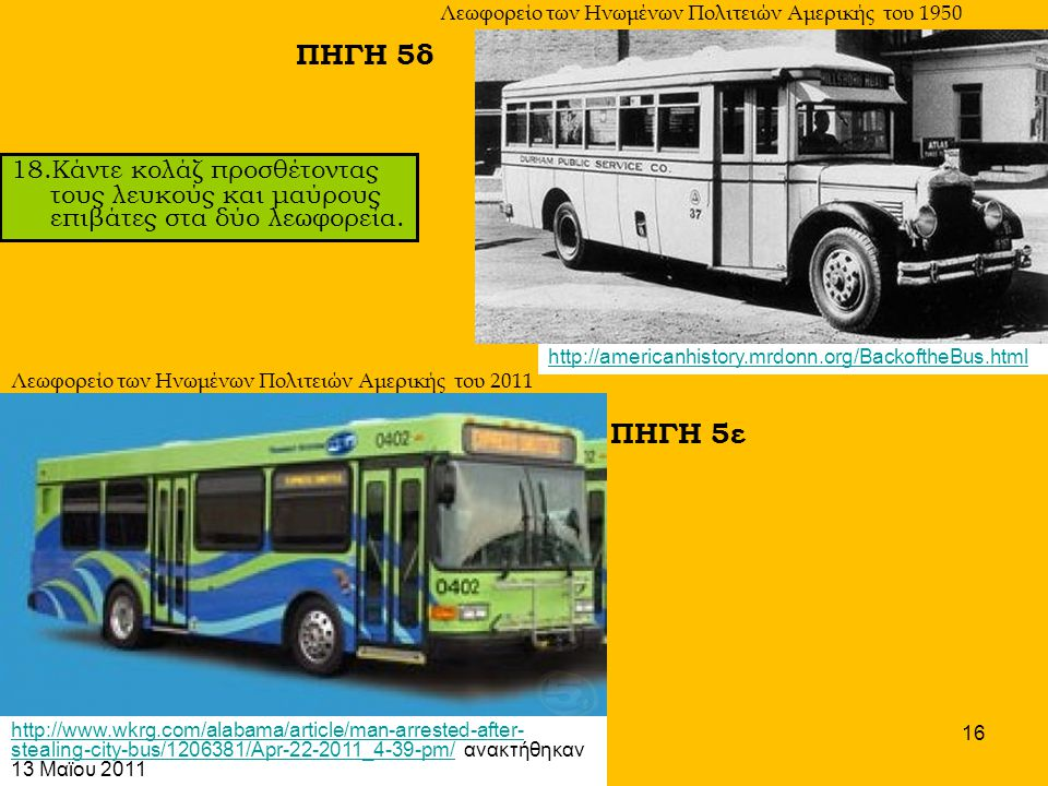 Λεωφορείο των Ηνωμένων Πολιτειών Αμερικής του 1950