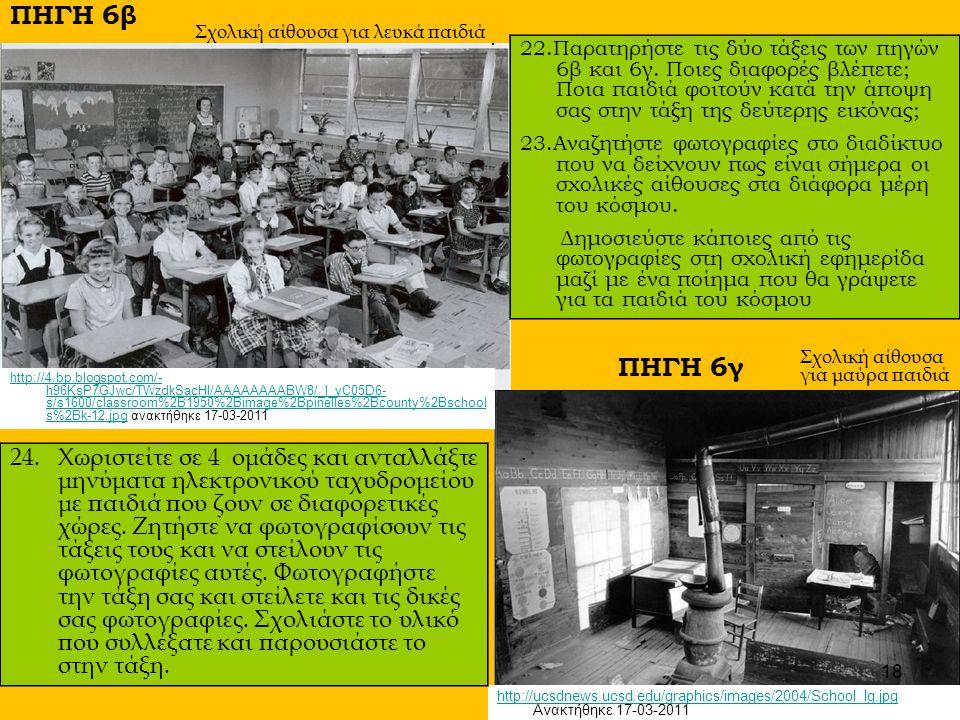 ΠΗΓΗ 6β Σχολική αίθουσα για λευκά παιδιά. .
