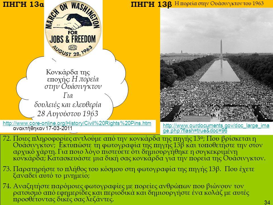 δουλειές και ελευθερία 28 Αυγούστου 1963
