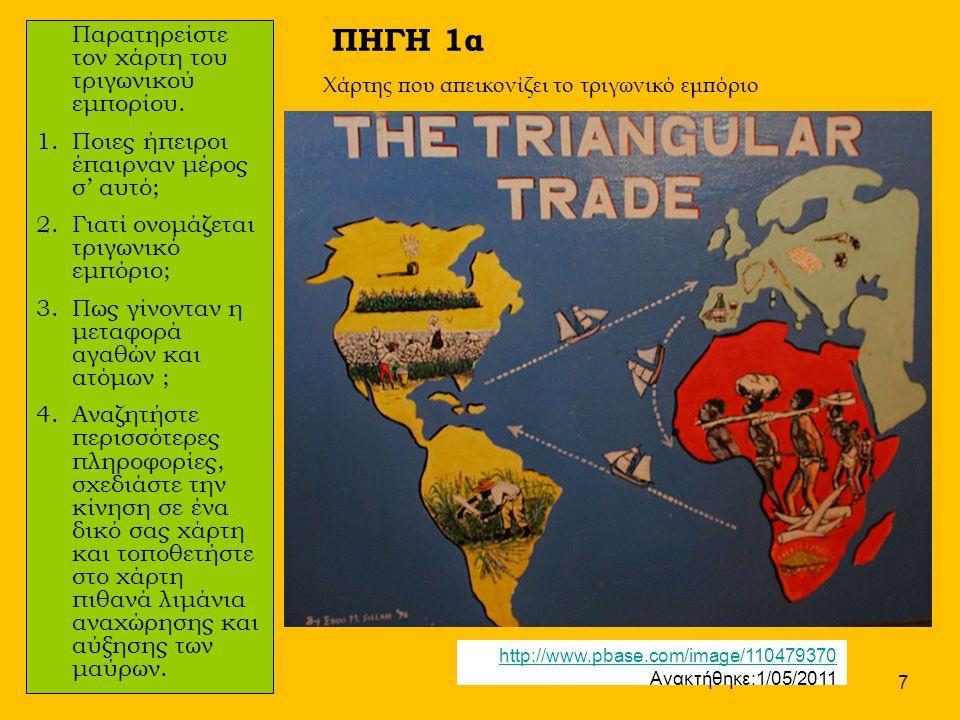 ΠΗΓΗ 1α Παρατηρείστε τον χάρτη του τριγωνικού εμπορίου.