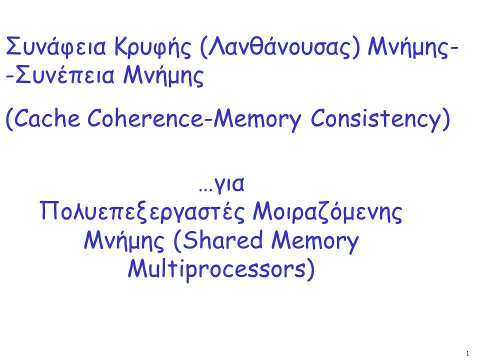 Συνάφεια Κρυφής (Λανθάνουσας) Μνήμης- -Συνέπεια Μνήμης