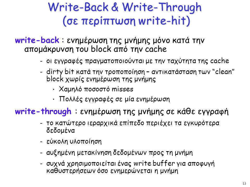 Write-Back & Write-Through (σε περίπτωση write-hit)