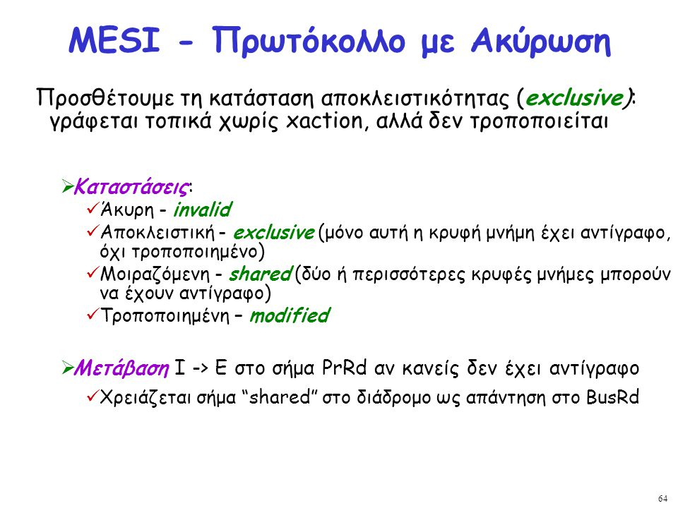 MESI - Πρωτόκολλο με Ακύρωση