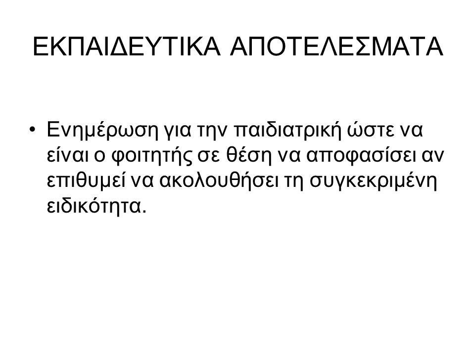 ΕΚΠΑΙΔΕΥΤΙΚΑ ΑΠΟΤΕΛΕΣΜΑΤΑ
