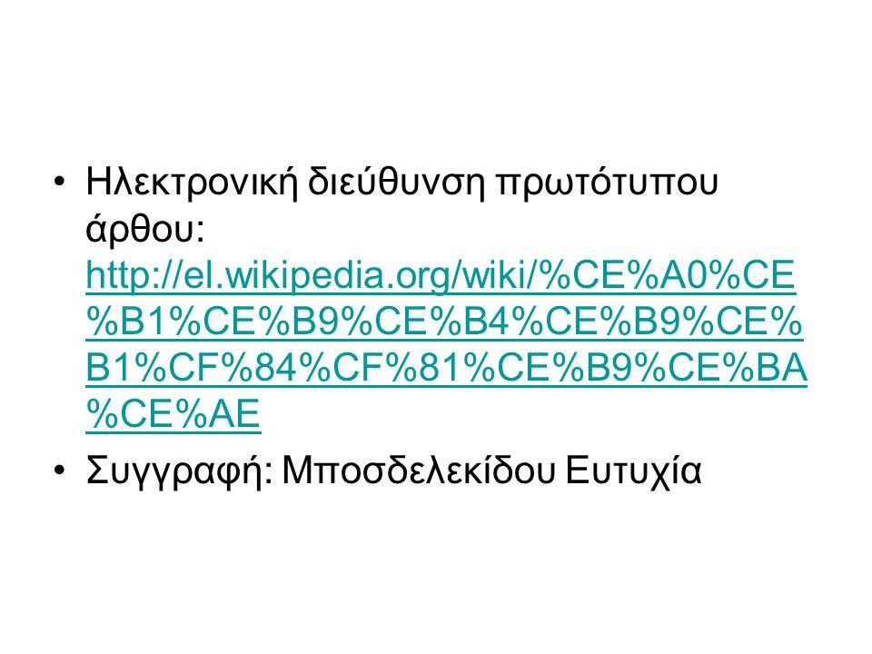 Ηλεκτρονική διεύθυνση πρωτότυπου άρθου: http://el. wikipedia