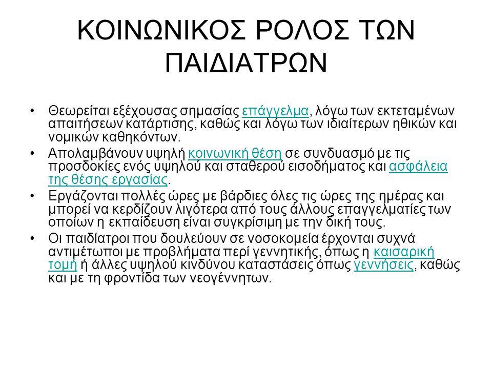 ΚΟΙΝΩΝΙΚΟΣ ΡΟΛΟΣ ΤΩΝ ΠΑΙΔΙΑΤΡΩΝ