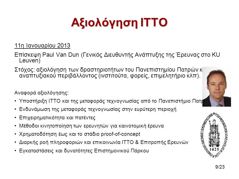 Αξιολόγηση ΙΤΤΟ 11η Ιανουαρίου 2013