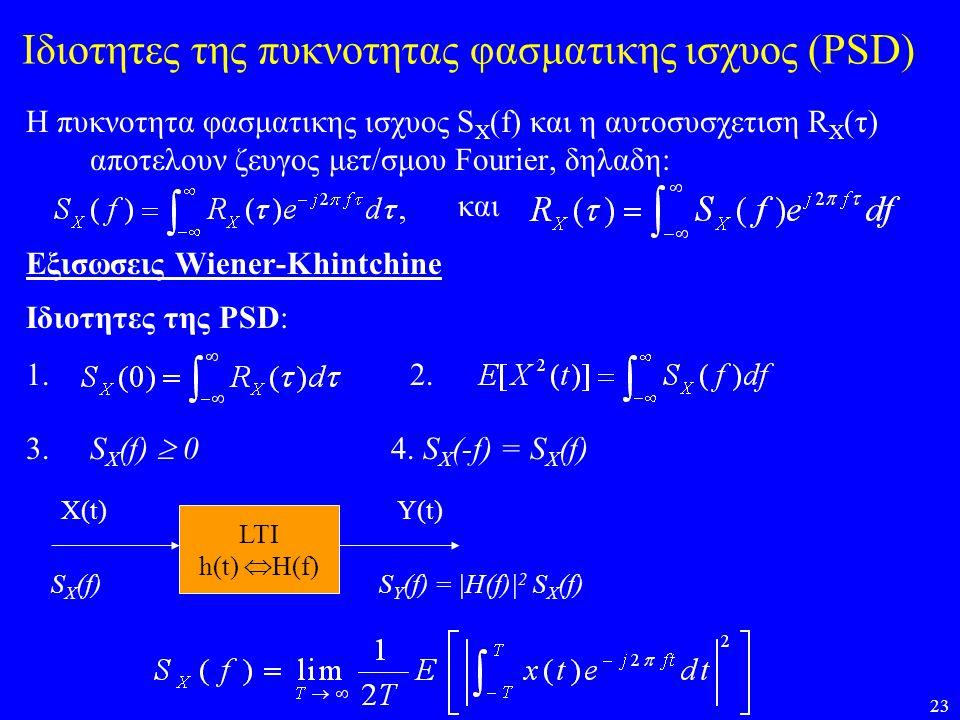 Ιδιοτητες της πυκνοτητας φασματικης ισχυος (PSD)