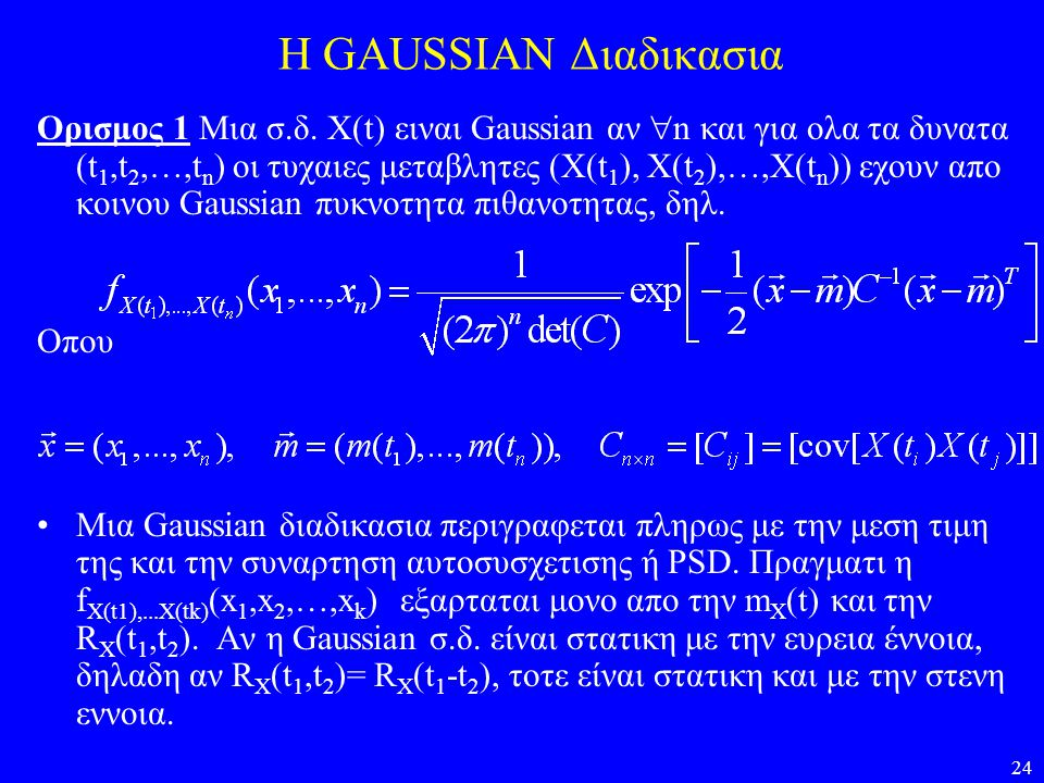 H GAUSSIAN Διαδικασια