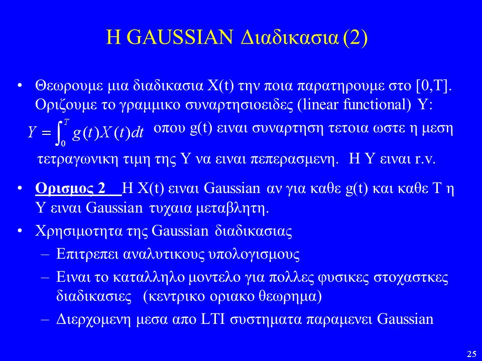 H GAUSSIAN Διαδικασια (2)