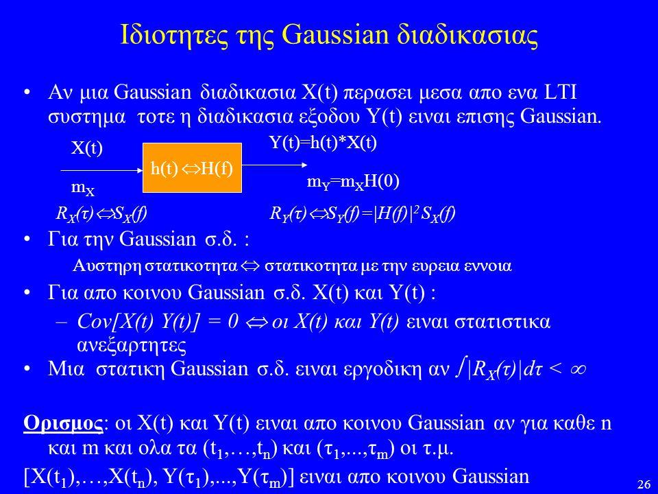 Ιδιοτητες της Gaussian διαδικασιας