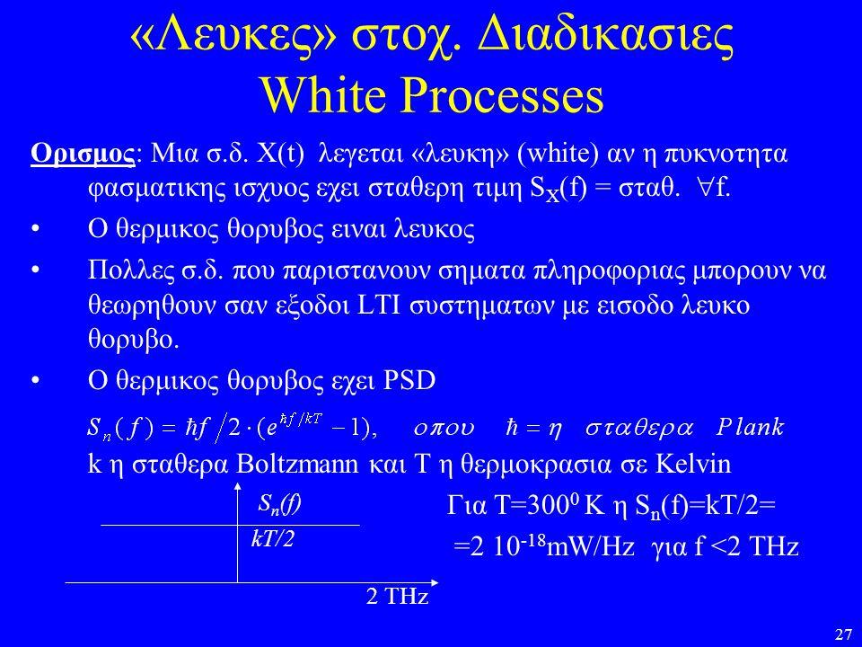 «Λευκες» στοχ. Διαδικασιες White Processes