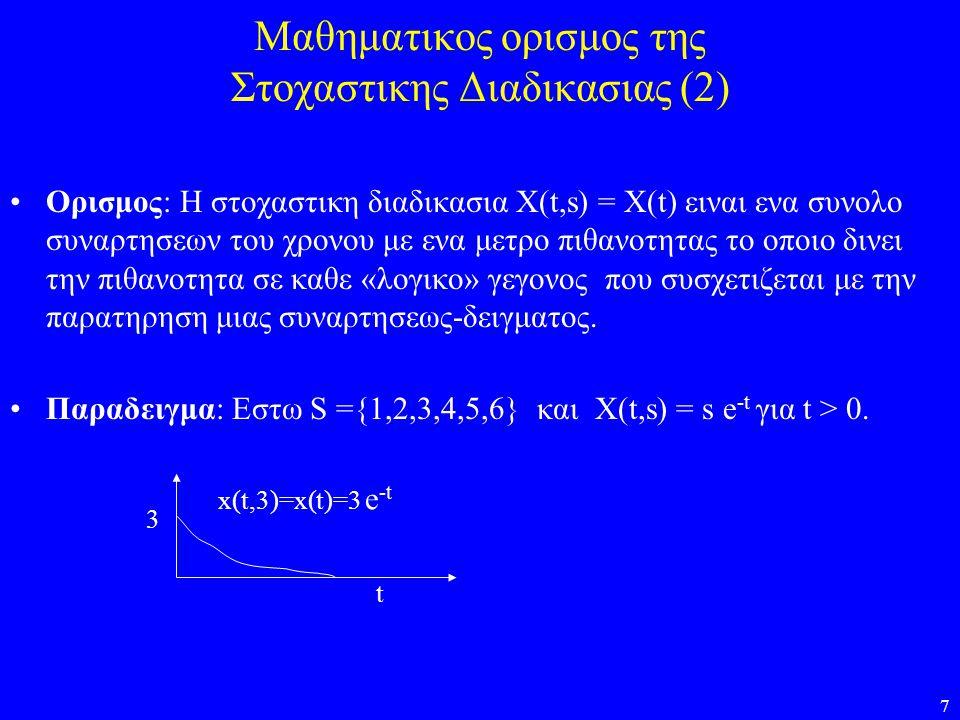 Μαθηματικος ορισμος της Στοχαστικης Διαδικασιας (2)