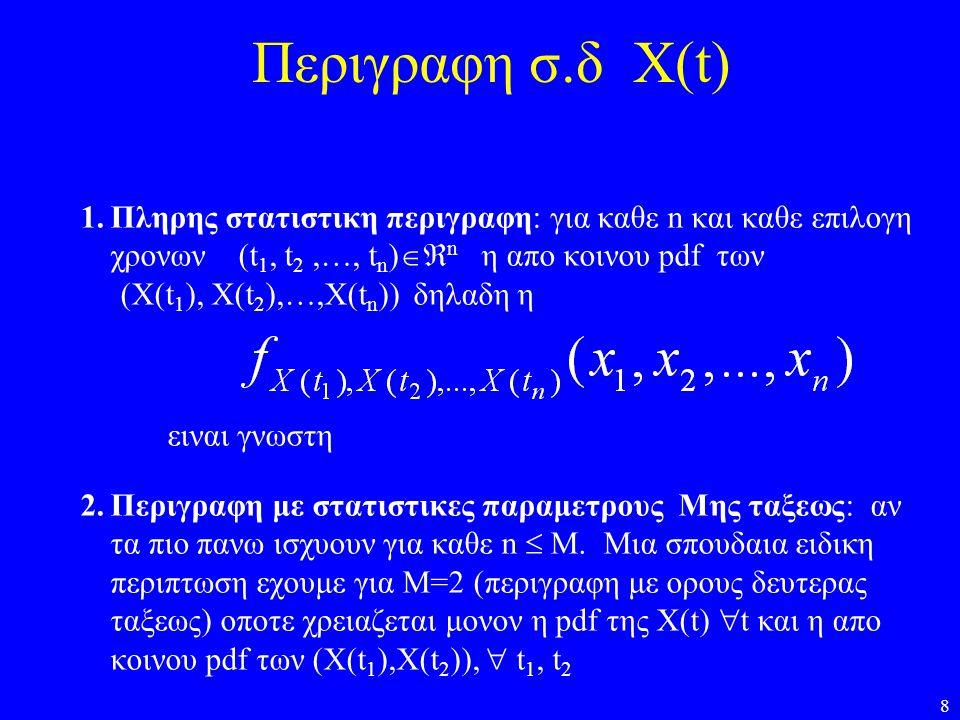 Περιγραφη σ.δ Χ(t) Πληρης στατιστικη περιγραφη: για καθε n και καθε επιλογη χρονων (t1, t2 ,…, tn)n η απο κοινου pdf των.