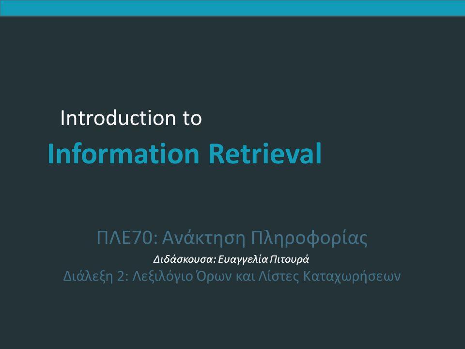 ΠΛΕ70: Ανάκτηση Πληροφορίας