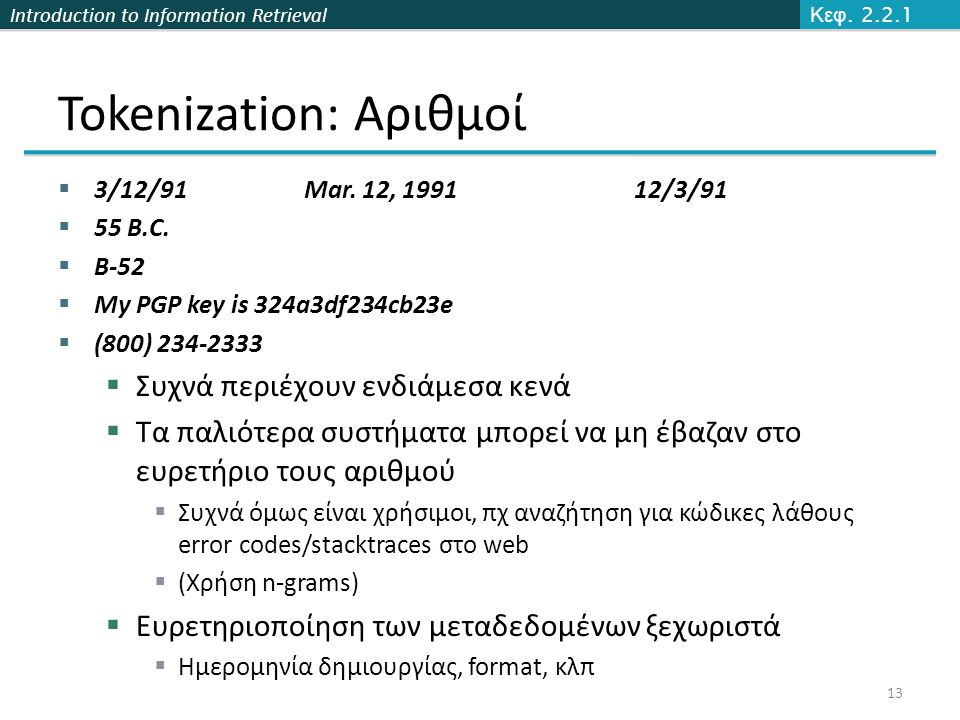 Tokenization: Αριθμοί