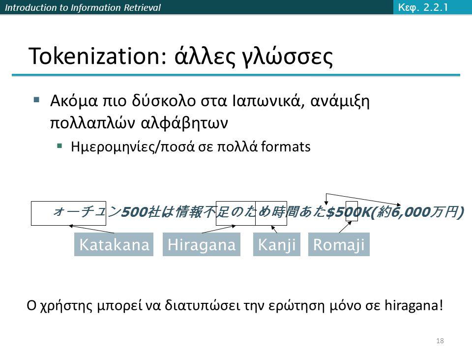 Tokenization: άλλες γλώσσες