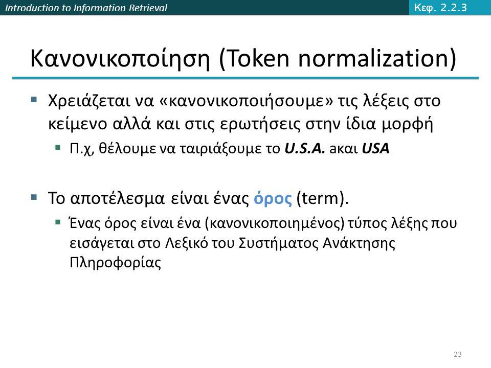 Κανονικοποίηση (Token normalization)