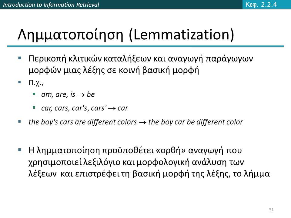 Λημματοποίηση (Lemmatization)