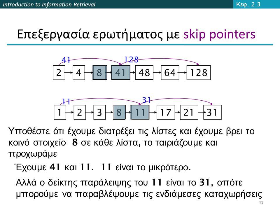 Επεξεργασία ερωτήματος με skip pointers