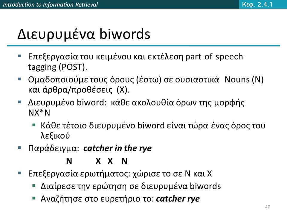 Κεφ. 2.4.1 Διευρυμένα biwords. Επεξεργασία του κειμένου και εκτέλεση part-of-speech-tagging (POST).