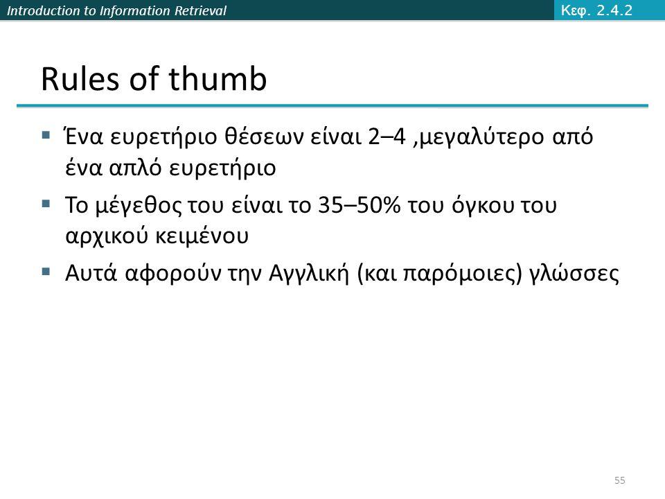 Κεφ. 2.4.2 Rules of thumb. Ένα ευρετήριο θέσεων είναι 2–4 ,μεγαλύτερο από ένα απλό ευρετήριο.