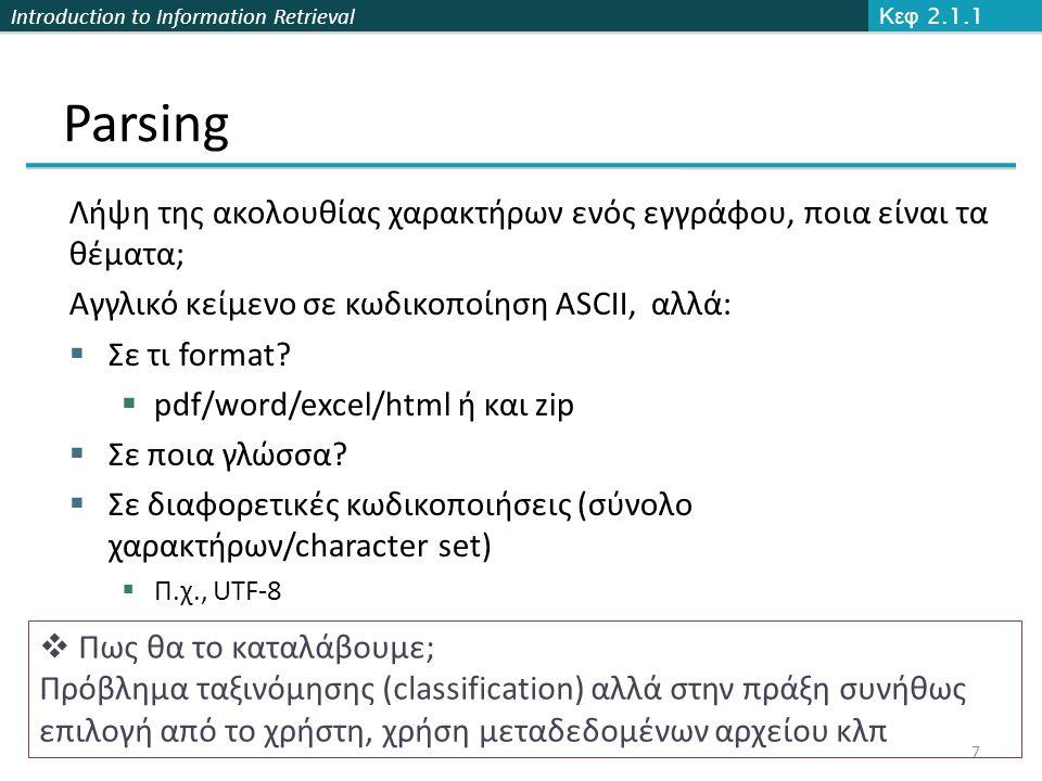 Κεφ 2.1.1 Parsing. Λήψη της ακολουθίας χαρακτήρων ενός εγγράφου, ποια είναι τα θέματα; Αγγλικό κείμενο σε κωδικοποίηση ASCII, αλλά: