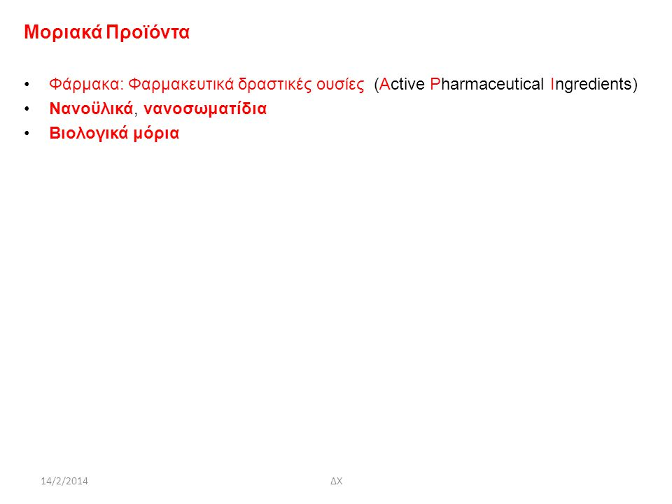 Μοριακά Προϊόντα Φάρμακα: Φαρμακευτικά δραστικές ουσίες (Αctive Pharmaceutical Ingredients) Νανοϋλικά, νανοσωματίδια.