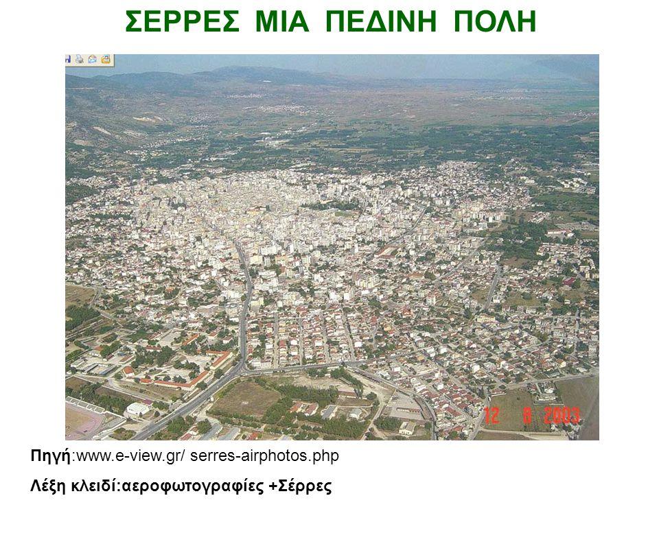 ΣΕΡΡΕΣ ΜΙΑ ΠΕΔΙΝΗ ΠΟΛΗ Πηγή:www.e-view.gr/ serres-airphotos.php