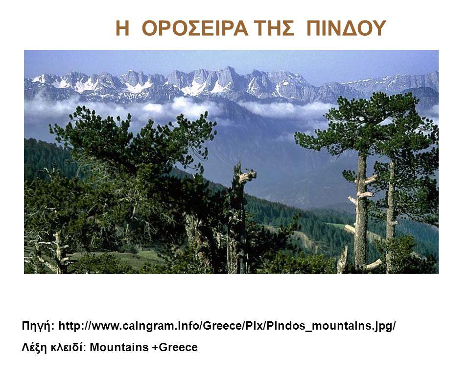 Η ΟΡΟΣΕΙΡΑ ΤΗΣ ΠΙΝΔΟΥ Πηγή: http://www.caingram.info/Greece/Pix/Pindos_mountains.jpg/ Λέξη κλειδί: Mountains +Greece.